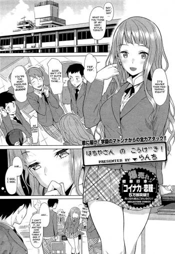 [Lunch] Hachiya-san no Kougeki! | Hachiya's Attack! (COMIC HOTMiLK 2012-07) [English] {amai little thing} cover