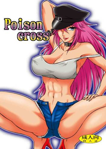 [Circle Taihei-Tengoku (Aratamaru)] Poison cross (Street Fighter) [Digital] cover