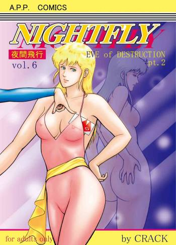(C71) [Atelier Pinpoint (CRACK)] NIGHTFLY vol.6 EVE of DESTRUCTION pt.2 (Cat's Eye) [Digital] cover