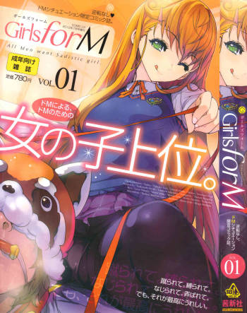 Girls forM 2012-05 Vol.01 cover
