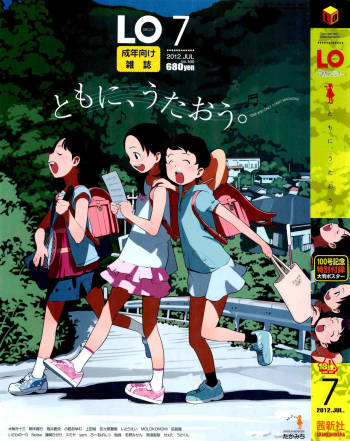 COMIC LO 2012-07 (Vol.100) cover