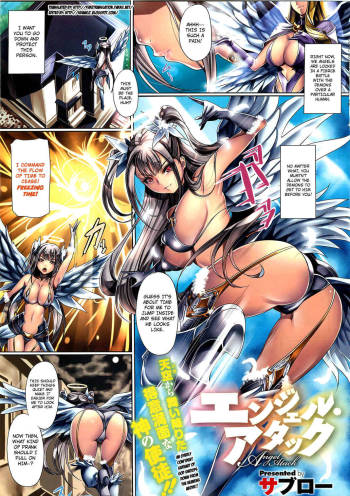 [Saburou] Angel Attack (COMIC HOTMiLK 2012-07) [English] [4dawgz + FUKE] cover