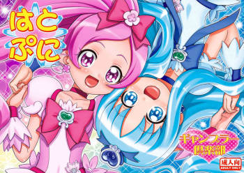 [Gambler Club (Kousaka Jun)] Hatopuni (Heart Catch Precure) [English] [desudesu] cover