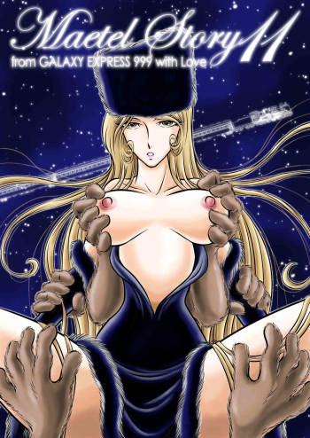 [Kaguya Hime] Maetel Story 11 (Galaxy Express 999) [Digital] cover
