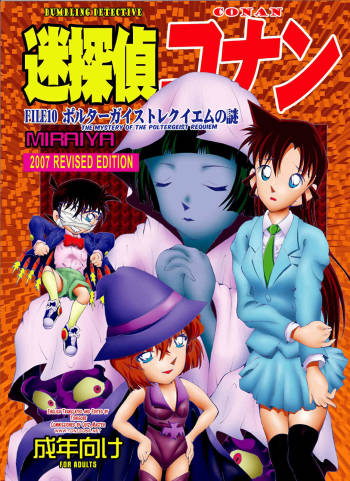 [Miraiya (Asari Shimeji)] Bumbling Detective Conan - File 10: The Mystery Of The Poltergeist Requiem (Detective Conan) [English] [Tonigobe] cover