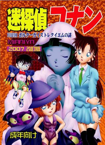 [Miraiya (Asari Shimeji)] Bumbling Detective Conan - File 10: The Mystery Of The Poltergeist Requiem (Detective Conan) cover