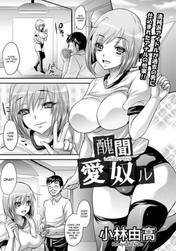 [Kobayashi Yutaka] Scandalous Idol (COMIC ANGEL Club 2012-02) [English] cover