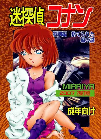 [Miraiya (Asari Shimeji)] Bumbling Detective Conan - Special Volume: The Mystery Of The Discarded Cat (Detective Conan) cover