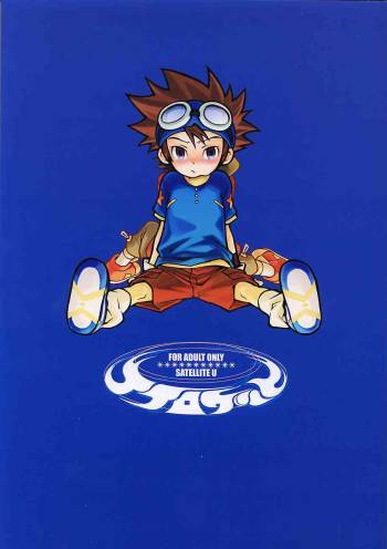 (Shota Collection 02) [Saihate] SATELLITE U (Digimon Adventure, Digimon Frontier) [English] cover