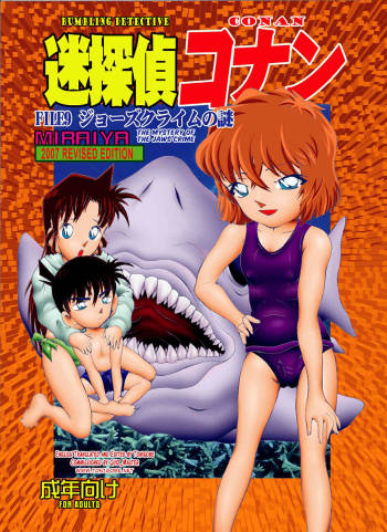 [Miraiya (Asari Shimeji)] Bumbling Detective Conan - File 9: The Mystery Of The Jaws Crime (Detective Conan) [English] [Tonigobe] cover