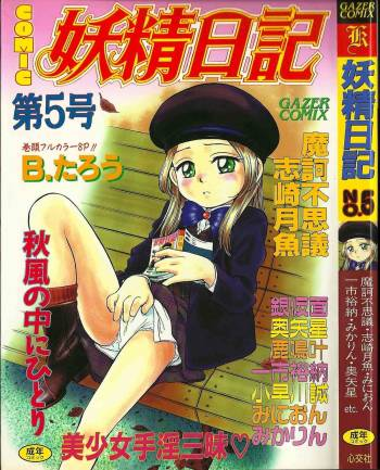 [Gazer Comix] Anthology Fairy Diary 5 (B.Tarou Only) cover