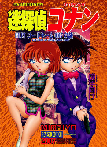 [Miraiya (Asari Shimeji)] Bumbling Detective Conan - File 7: The Case of Code Name 0017 (Detective Conan) [English] [Tonigobe] cover