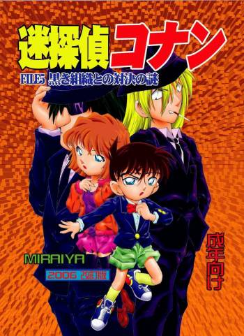 [Miraiya (Asari Shimeji)] Bumbling Detective Conan - File 5: The Case of The Confrontation with The Black Organiztion (Detective Conan) cover