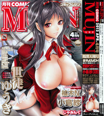 COMIC MUJIN 2012-04 cover