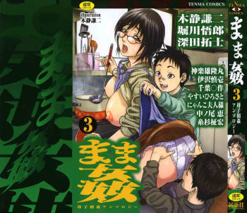 [Anthology] Mamakan 3 | Mother Fucker 3 cover