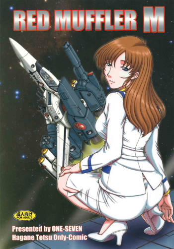 (C76) [ONE-SEVEN (Hagane Tetsu)] RED MUFFLER M (The Super Dimension Fortress Macross) cover