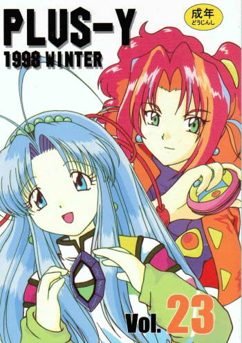 (C55) [Team Plus-Y (AIR-IN)] PLUS-Y Vol.23 (Mamotte Shugogetten!, Darkstalkers, Super Doll Licca-chan) cover