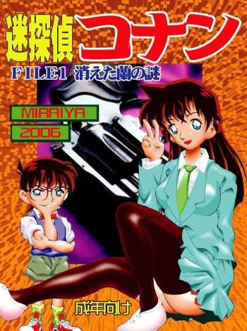 [Miraiya (Asari Shimeji] Bumbling Detective Conan-File01-The Case Of The Missing Ran (Detective Conan) cover