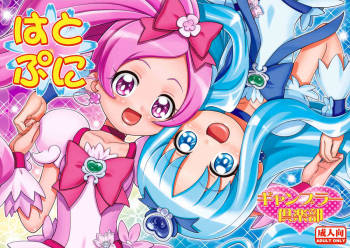 [Gambler Club (Kousaka Jun)] Hato puni (Heartcatch Precure) [Digital] cover