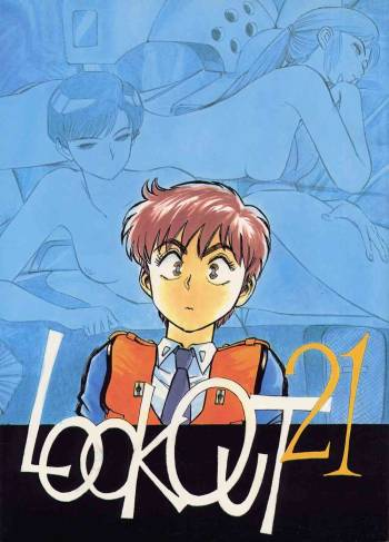 [ALPS (Various)] LOOK OUT 21 (Various) cover