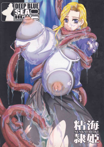 (C62) [HGH (HG Chagawa)] PG -PLEATED GUNNER- #07 - DEEP BLUE SEA Nenkai Reiki (Sakura Taisen) cover