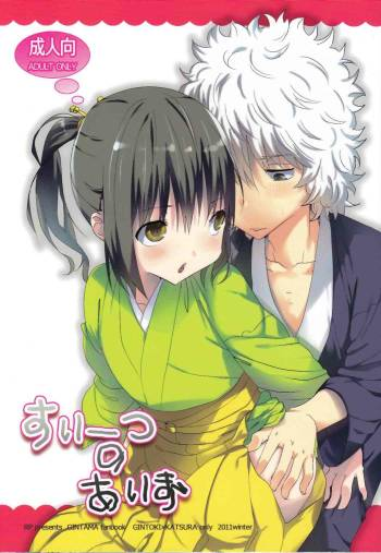 (C81) [RP (N Ko)] Sweets no Eyes (Gintama) cover