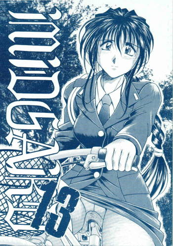 (C60) [CIRCLE OUTER WORLD (Chiba Shuusaku)] MIDGARD 13 (Oh My Goddess! , You're Under Arrest!) cover