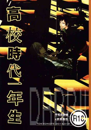 Durarara!! - First Year of High School [JPN] cover