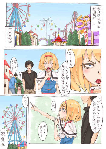 [Moutama Kewito (Kedama Keito)] Alice went to an amusement park (Touhou Project) cover
