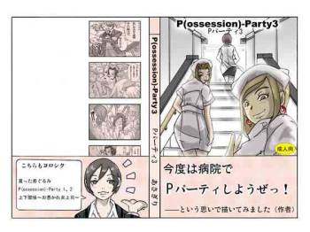 [Asagiri] P(ossession)-Party 3 [ENG] cover