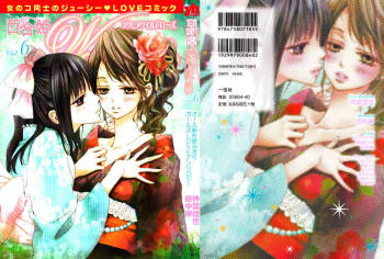 [Yuzuha Seiro] Five-Second Love (Yuri Hime Wildrose 6) [English] cover