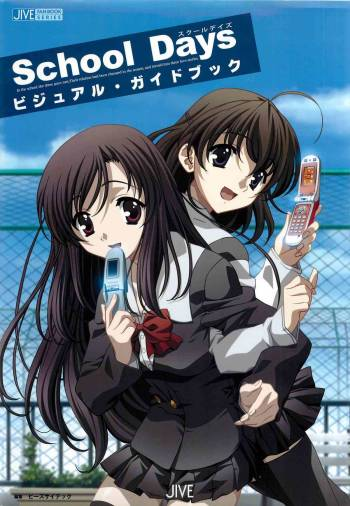 School Days Visual Guide Book cover