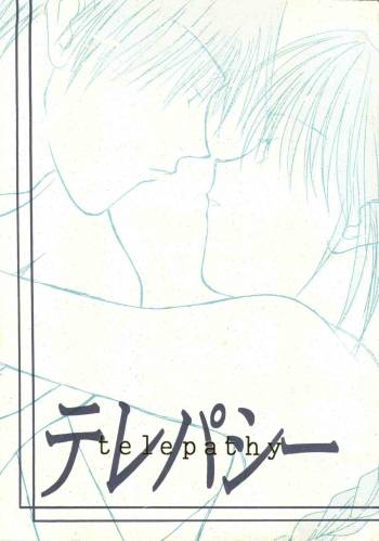 [P.P.P. Press] Telepathy (Rurouni Kenshin) cover