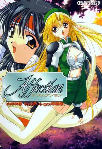 [Studio e.go!] (Yamamoto Kazue) AFFECTION Original Illustration Collection cover