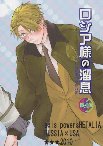 [Hetalia] THE SIGH OF RUSSIA [R-18] [Yaoi] [ENG] cover