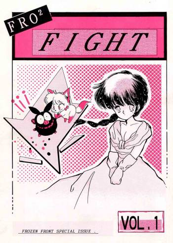 Fro2 Fight Vol. 1 (Ranma 1/2) cover