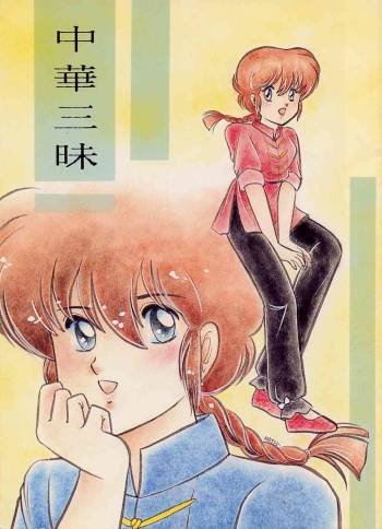 China Obsession (Ranma 1/2) cover
