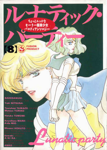 [Anthology] Lunatic Party 8 (Sailor Moon) cover