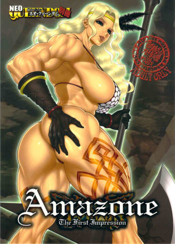 (C80) [nWa (Dairoku Tenmaou Great)] Amazone ~The First Impression~ (Dragon's Crown) cover
