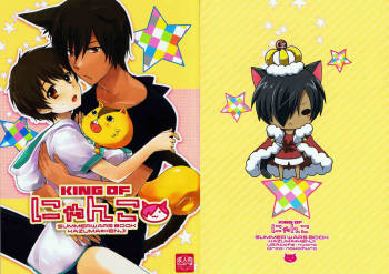 [USAcofe:nyoro & Orco:nokomuro] King of Nyanko (Summer Wars) cover