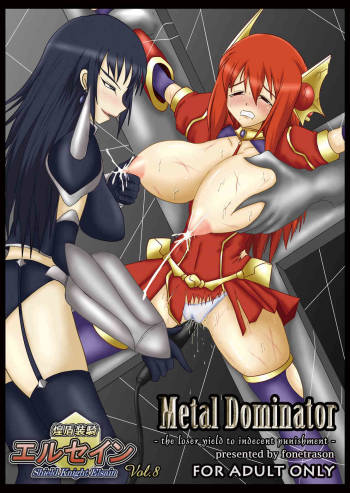 "(C77) [FONETRASON (Ryutou)] Shield Knight Elsain Vol.8 ""MetalDominator"" cover"