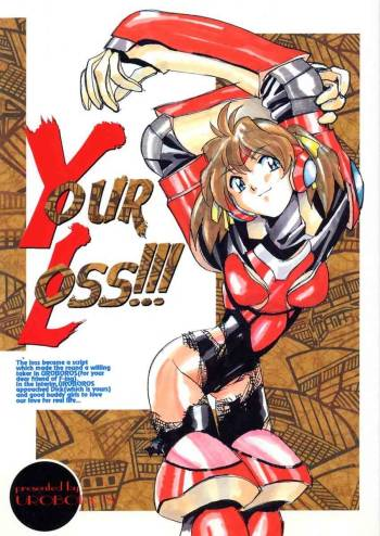 (C46) [UROBOROS (Various)] Your Loss!! (Various) cover