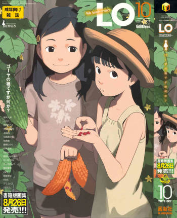 Comic LO 2011-10 Vol. 91 cover