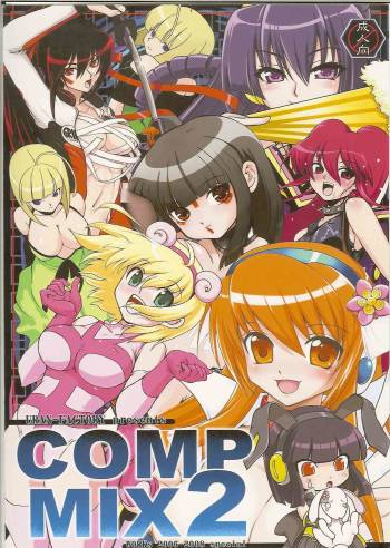 (C73) [URAN-FACTORY (URAN)] COMP MIX 2 (beatmania IIDX) cover