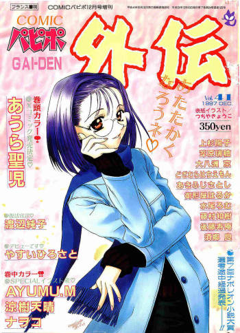 COMIC Papipo Gaiden 1997-12 Vol.41 cover