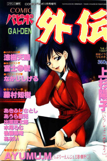 COMIC Papipo Gaiden 1997-11 Vol.40 cover