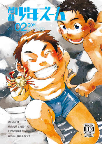 (C80) [Shounen Zoom (Shigure)] Manga Shounen Zoom vol. 02 cover