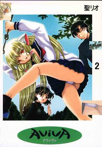 (SUPER COMIC CITY 10) [St. Rio (Kitty, Purin, Tanataka)] AVIVA 2 (Chobits) [English] cover