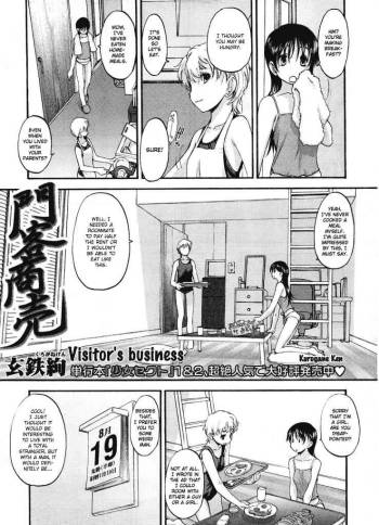 [Kurogane Kenn] Visitor's Business [ENG] cover