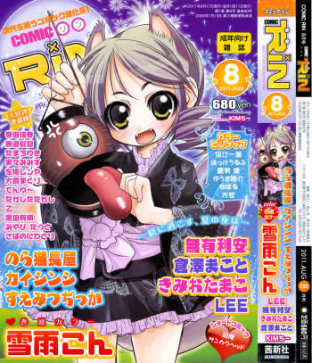 COMIC RiN 2011-08 cover